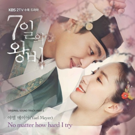 Lyric : Yael Meyer - No Matter How Hard I Try (OST. Queen for Seven Days)