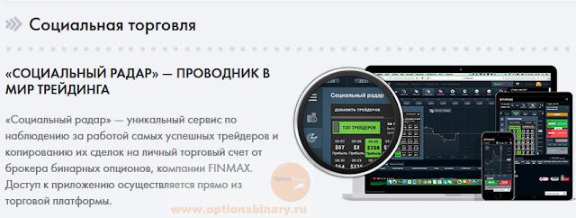 Социальный радар FinMax