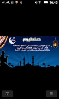 صور ادعية رمضان 2021