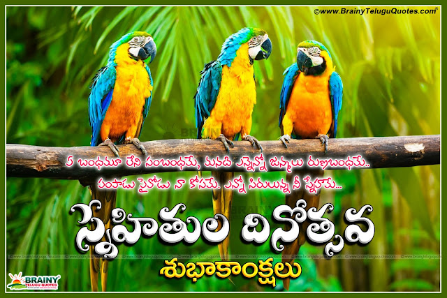 Top and Trending Telugu friendship day whatsapp Pictures Quotes Images,Latest Telugu Friendship Day SMS Images Free,Good Friendship Day Best Pics online, latest friendship day quotes,friendship day love Pictures in Telugu,Telugu Awesome Friendship Day Pics and Quotes Lines,Quotes on Friendship in Telugu, Friendship day Quotes with hd wallpapers, Best Friendship Day quotes,Best Friendship Day wallpapers greetings