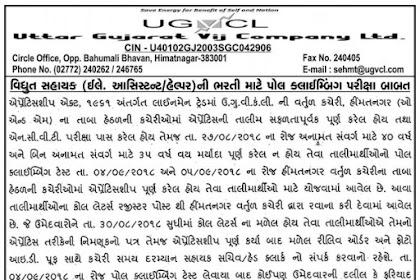 UGVCLVidyut Sahayak (Electrical Assistant/ Helper) Pole Climbing Exam Notification 2018