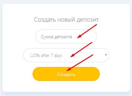 Регистрация в CryptoPumps 6