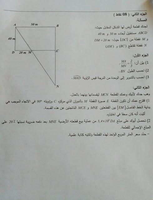 موضوع اختبار الرياضيات لشهادة التعليم المتوسط 2016