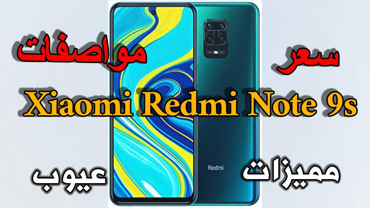سعر و مواصفات Xiaomi Redmi Note 9s