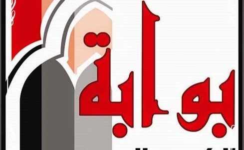 بوابة الحكومة المصرية