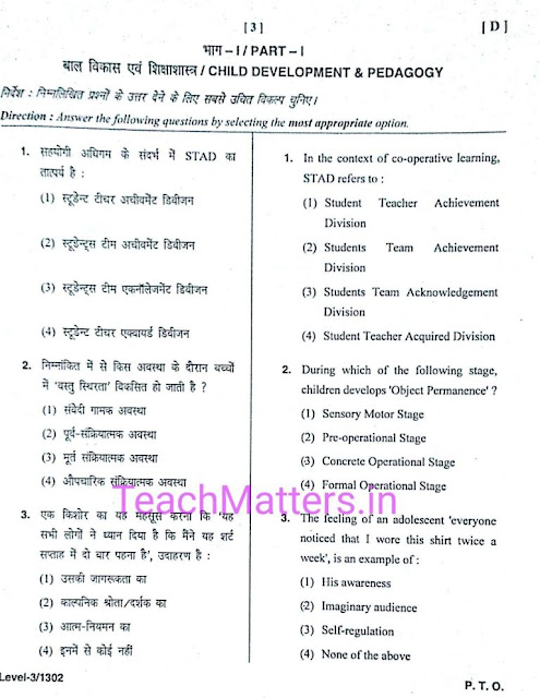image : HTET 23 DEC 2017 Q. Paper Level-3 PGT @ TeachMatters