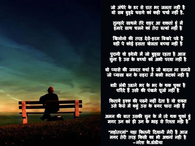 जो अंधेरे के डर से रात भर जलता नहीं है Hindi Gazal By Naresh K. Dodia