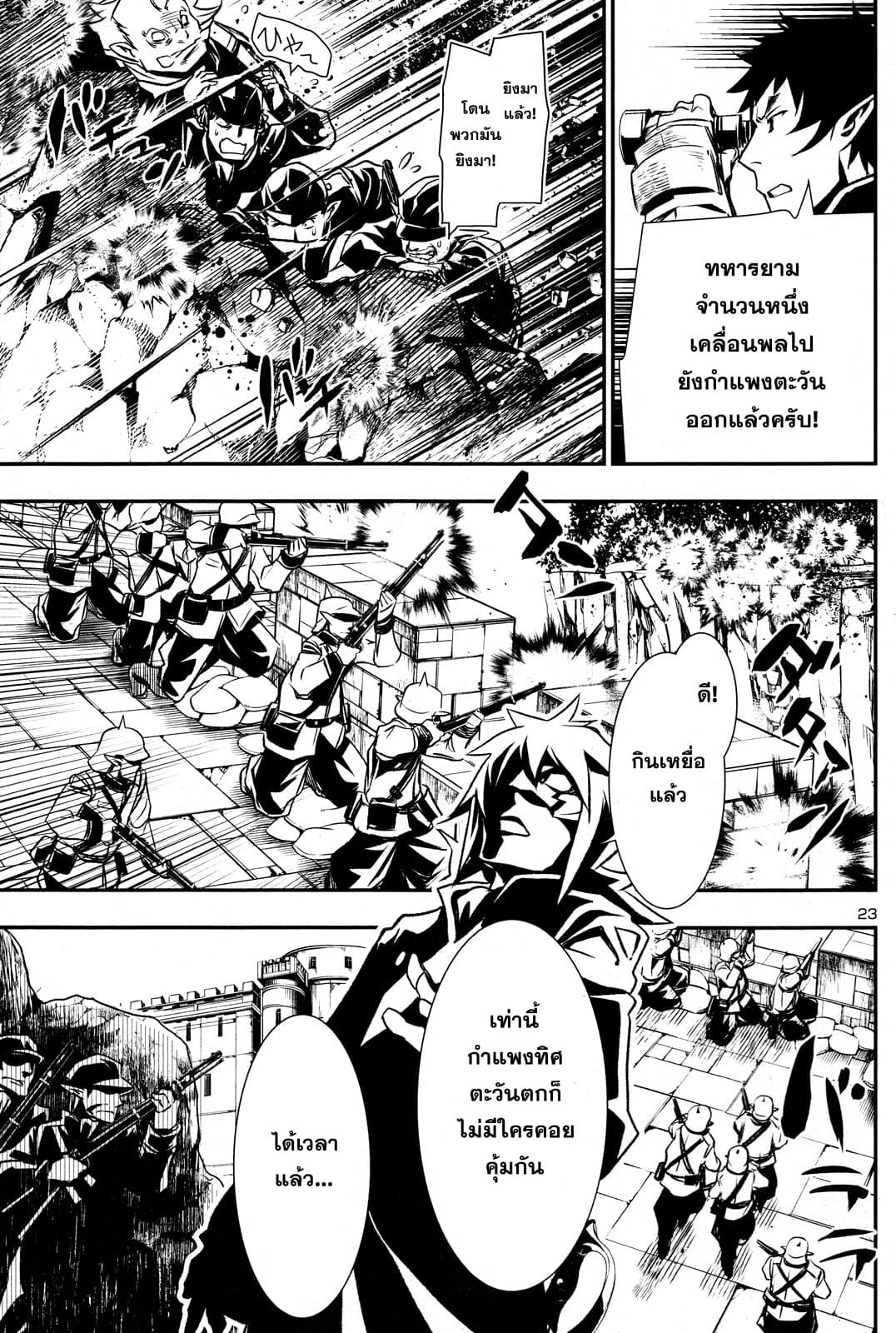 อ่านการ์ตูน Shinju no Nectar ตอนที่ 6 หน้าที่ 23