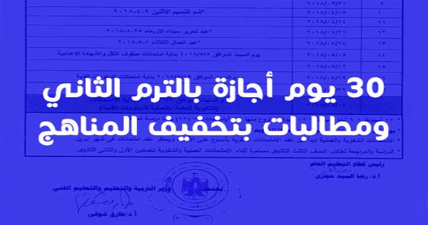 30 يوم أجازة بالترم الثاني ومطالب بحذف الوحدة الأخيرة