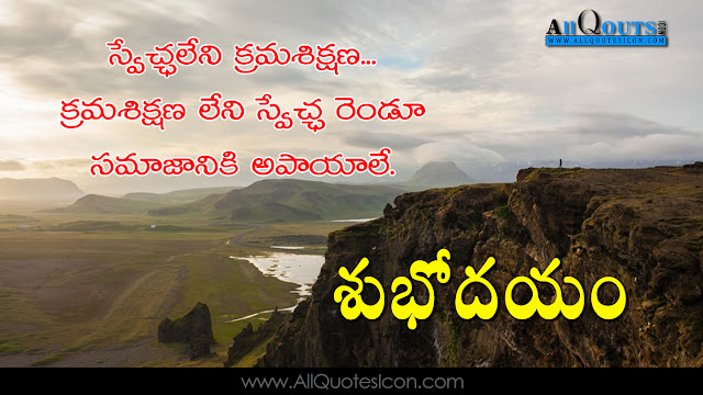 Good Morning Images With Telugu Quotes Nice Good Morning Telugu Quotes HD Telugu Good Morning Quotes Online Telugu GoodMorning HD Images Good Morning Images Pictures In Telugu Sunrise Quotes In Telugu Dawn Subhodayam Pictures With Nice Telugu Quotes Inspirational Subhodayam quotes Motivational Subhodayam quotes Inspirational Good Morning quotes Motivational Good Morning quotes Peaceful Good Morning Quotes Good reads Of GoodMorning quotes.