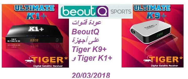 طريقة تفعيل BeoutQ على أجهزة Tiger k9plus و k1plus