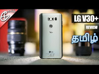 LG V30+ ஆண்ட்ராய்டு மொபைல் போன் விமர்சனம் | V30 Plus | LG V30+ Mobile Phone Review in Tamil,  Android mobile Vimarsanam