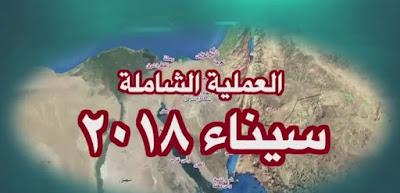 """العملية الشاملة """"سيناء 2018"""""""