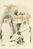 تحميل رواية شوق الدراويش