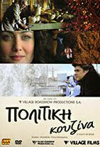 Watch Politiki kouzina Online Free in HD