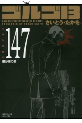 ゴルゴ13 第01-147巻 [Golgo 13 vol 01-147] rar free download updated daily