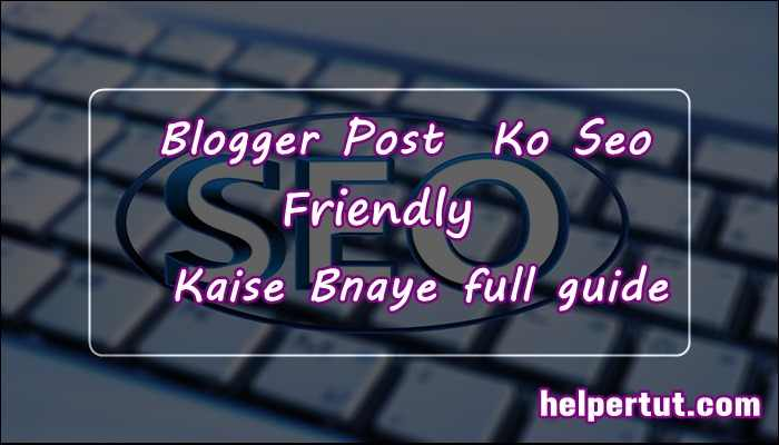 blog post ko seo redy/ friendly kaise banaye