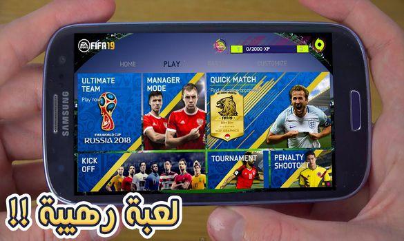 تحميل لعبة FIFA 14 بمود كأس العالم روسيا 2018 للاندرويد !! لعبة رهيبة بحجم صغير !!