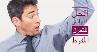 80% يعانون من مشكل كثرة التعرق...اليك الحل و بكل بساطة!!!!!
