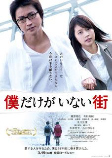 Watch The Town Where Only I Am Missing (Bokudake ga inai machi) (2016) movie free online