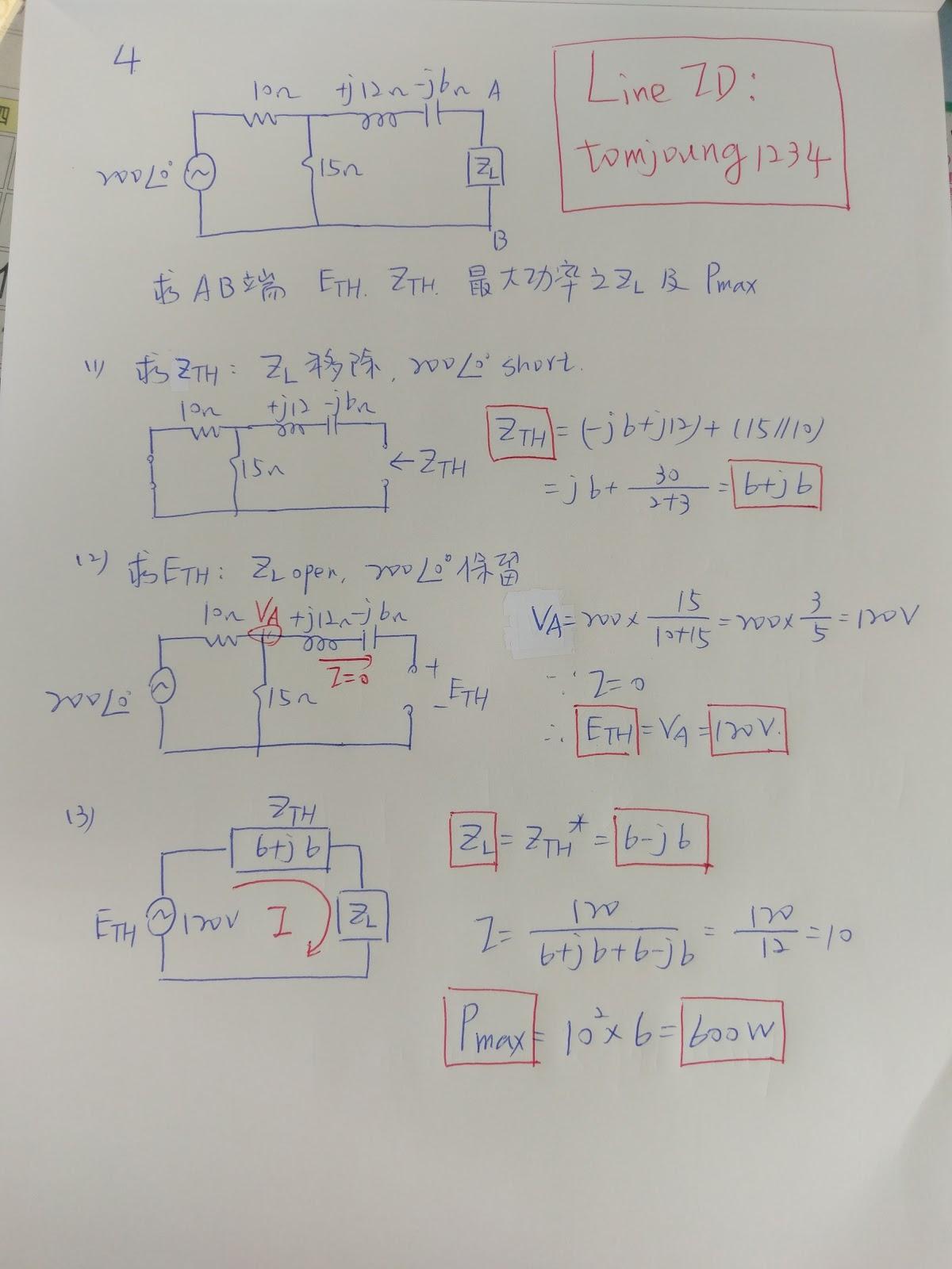 基本電學分享區: 臺電基本電學【僱員】107年問答題第4題(交流戴維寧及最大功率)