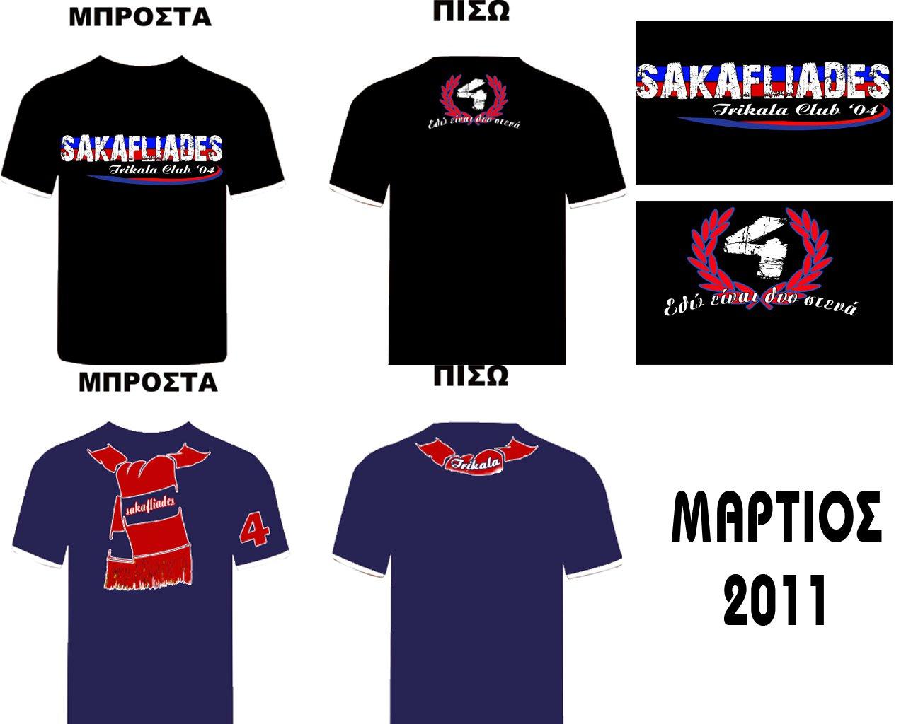 0da4e534fc34 TRIKALA WEB MAGAZINE FATSIMARE.GR  Σακαφλιάδες  2 ΝΕΑ T-shirts για ...