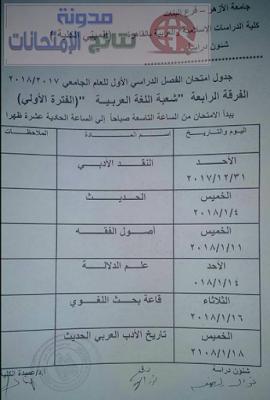جميع جداول امتحانات الكليات الازهريه | جامعة الازهر