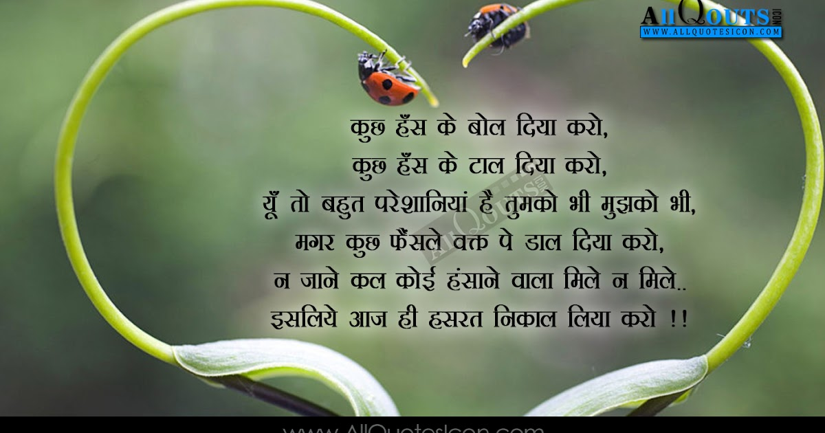 Top Love Quotations Hindi Quotes HD Wallpapers Life ...