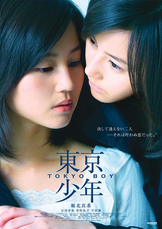 Sinopsis Tokyo Boy / Tokyo Shonen / 東京少年 (2008) - Film Jepang