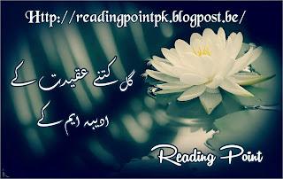 Gul kitne aqeedat ke by Adeeba M K Online Reading