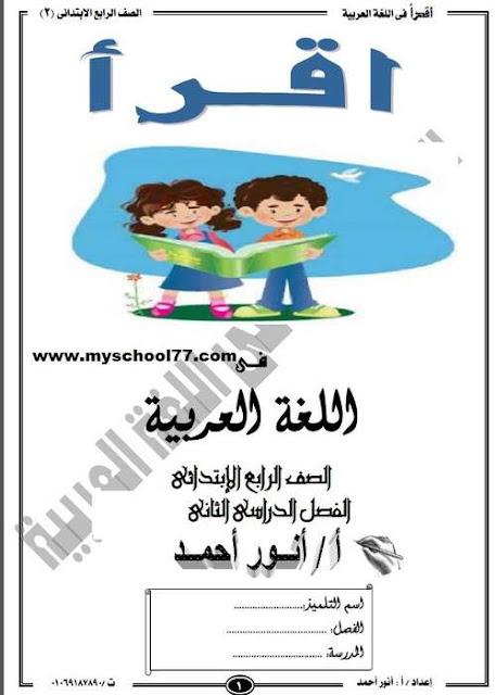 مذكرة اقرأ فى اللغة العربية للصف الرابع الابتدائى الترم الثانى 2018