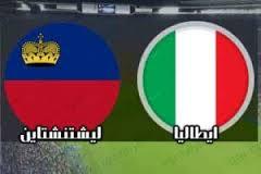 شاهد مباراة ليشتنشتاين وإيطاليا بث مباشر فى تصفيات كاس العالم 2018