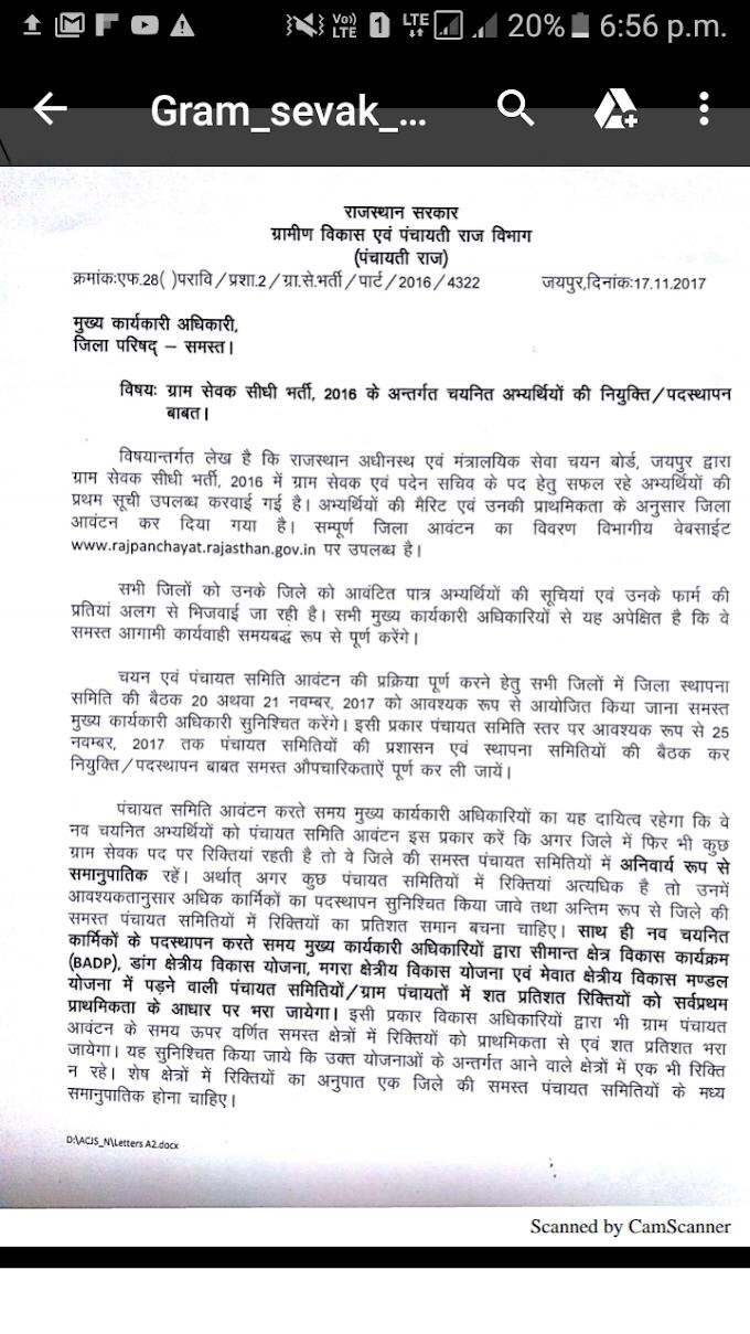 ग्रामसेवक भर्ती के नियुक्ति आदेश जारी,इस दिन होगी जिला परिषद की बैठक के बाद नियुक्ति