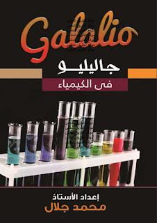حمل احدث مذكرة فى الكيمياء للثانوية العامة 2018 , مذكرة جاليليو فى كيمياء الصف الثالث الثانوى Chemistry