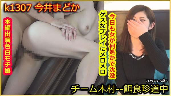 Tokyo Hot k1307 餌食牝 今井まどか wmv mp4 avi part rar torrent hd fhd