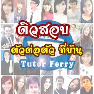 หาครูสอนพิเศษที่บ้านติวสอบ SAT GED IG ต้องการเรียนพิเศษที่บ้าน Tutor Ferryรับสอนพิเศษที่บ้าน