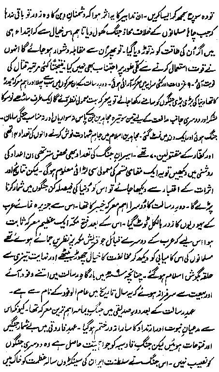 conquest of Makkah Urdu