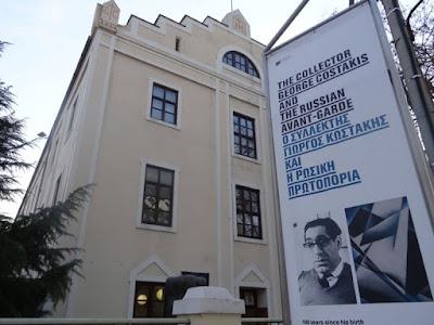 Τρία μεγάλα μουσεία ενώνουν τις δυνάμεις τους