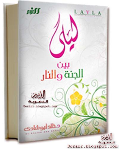تحميل كتاب الجنة والنار pdf