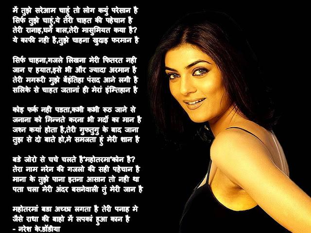 में तुझे सरेआम चाहुं तो लोग कयुं परेसान है?  Hindi Kavita By Naresh K. Dodia
