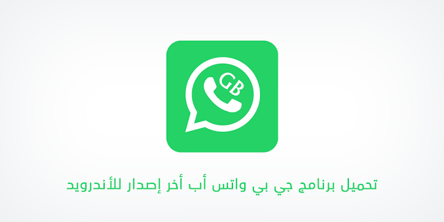 تحميل واتس اب جي بي بلس GB WhatsApp 2019 اخر اصدار مجانا