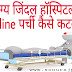 Aarogya Jindal में Doctors के साथ appointment Fix कैसे करे [ Ncjimsonline.com ]