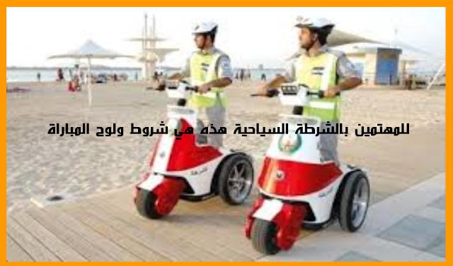 للمتراوحة أعمارهم بين 21 و30 سنة ذكور وإناث إليكم شروط الإلتحاق بوحدات الشرطة السياحية المغربية
