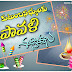 Happy Diwali Greetings in telugu quotes messages for 2016