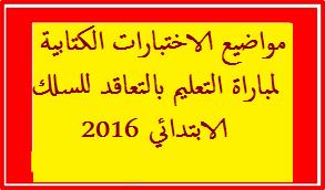 مواضيع الاختبارات الكتابية لمباراة التعليم بالتعاقد للسلك الابتدائي 2016