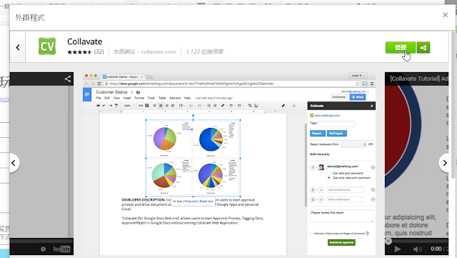 Google 文件的線上簽核流程,編輯合作專用 Collavate Collavate-04