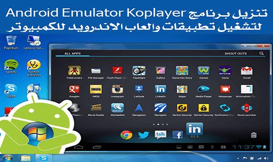 تشغيل تطبيقات والعاب الاندرويد للكمبيوترعبر افضل برنامج محاكاة Android Emulator Kmplaye