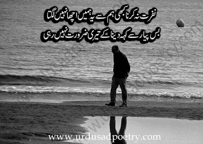 Nafrat Na Kerna Kabhi Hum Se Ye