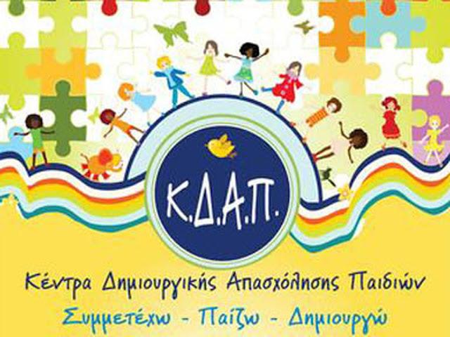 Τα παιδιά των ΚΔΑΠ του Δήμου Λαρισαίων γιορτάζουν καλοκαιρινά