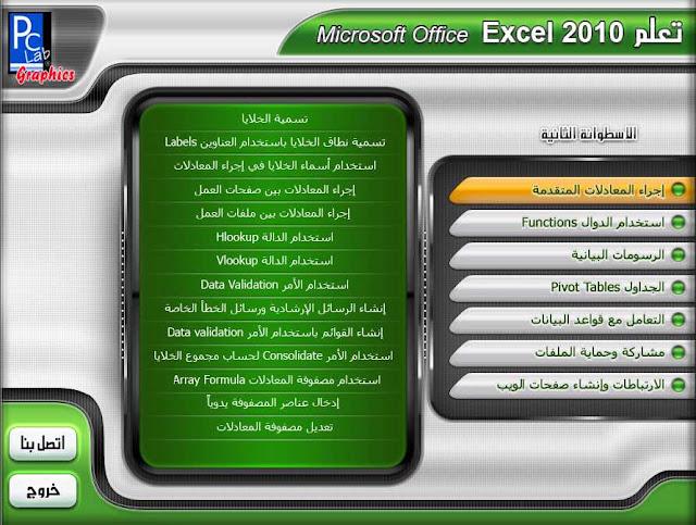 اسطوانتين تعليم Excel 2010 صوت وصورة باللغة العربية